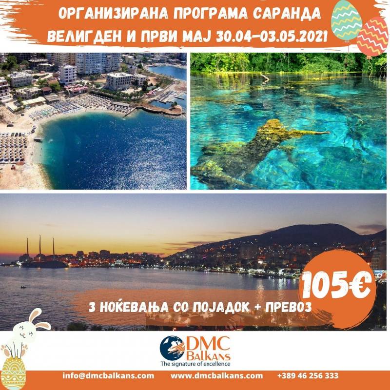 Велигден и 1-ви Мај во Саранда, Албанија 30.04-03.05  2021